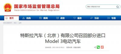 特斯拉汽车(北京)有限公司召回部分进口 Model 3 电动